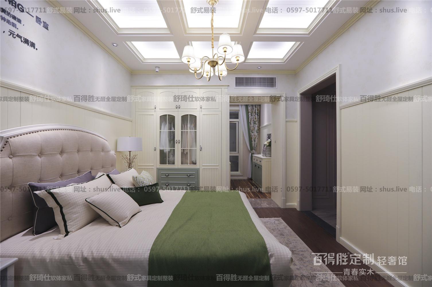 青木云柏-全屋定制-百得胜-美式青春