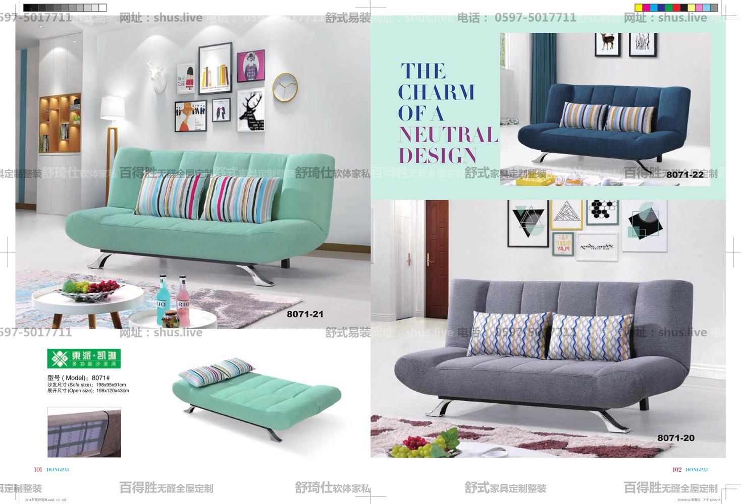 现代时尚-沙发床/功能沙发-三人位/单人位/布艺/书房-东派