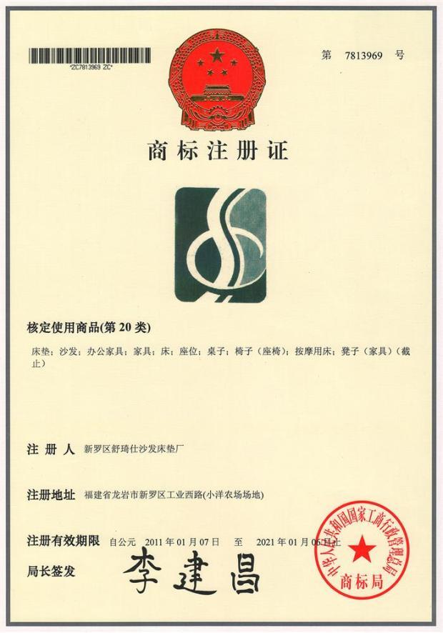 商标注册证-图形