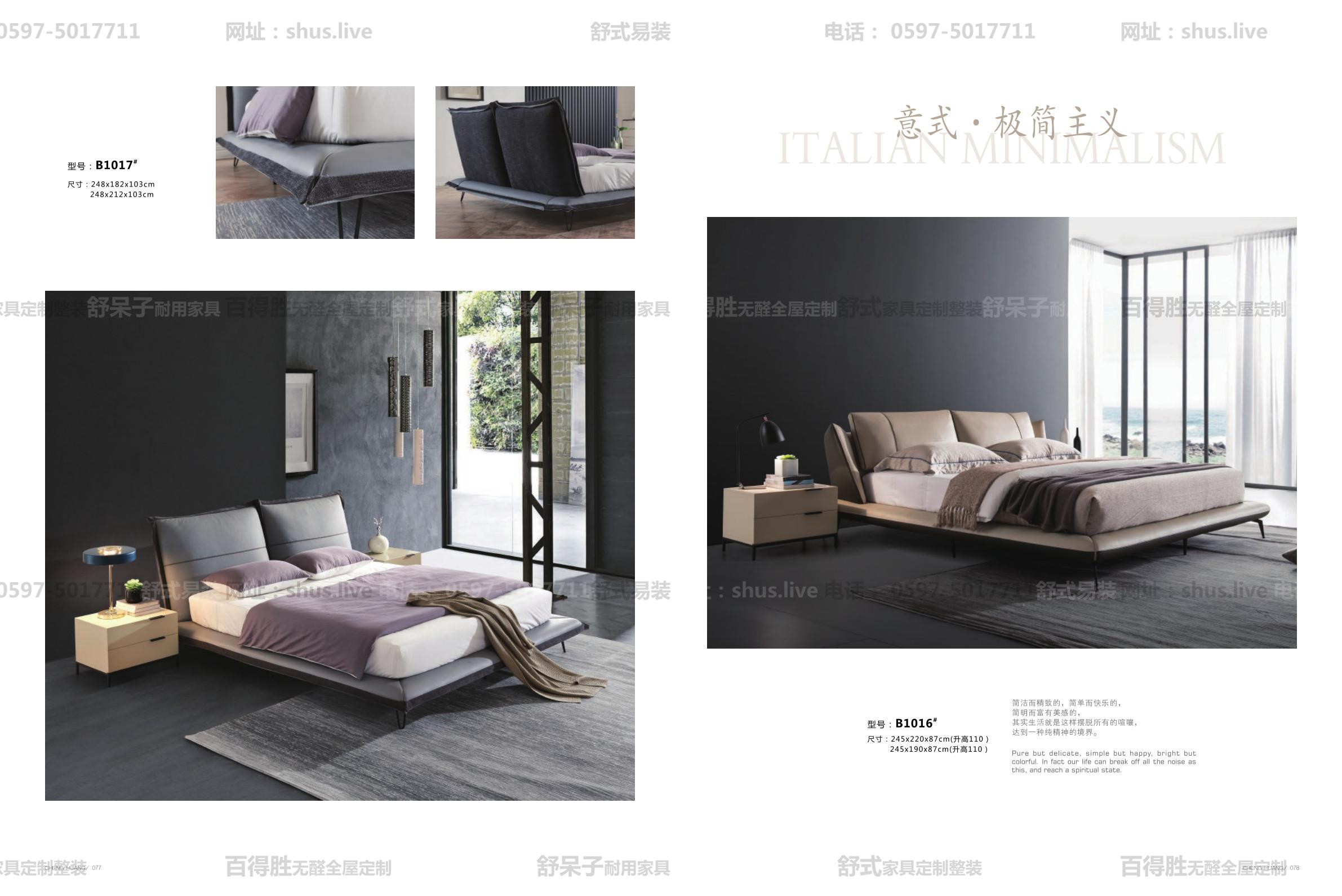 现代极简-软床/皮床/布床/床头柜-C煌