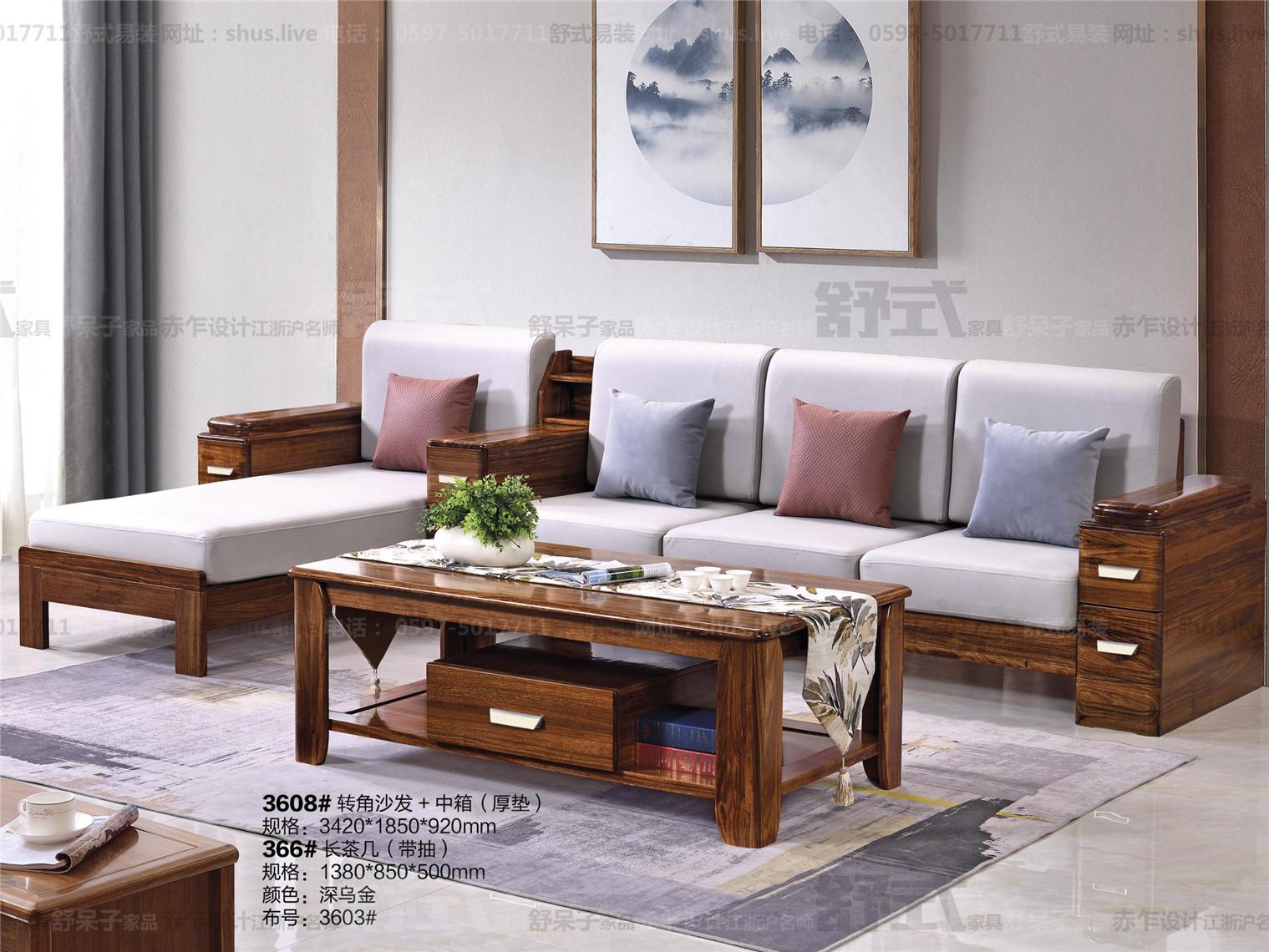 中式乌金木-沙发/茶几/电视柜/床/床头柜/梳妆台/餐桌/餐椅-五金ZP